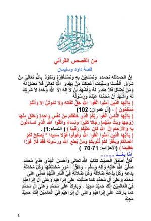من القصص القرآني قصة داود وسليمان