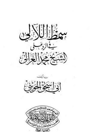 سمط اللآلي في الرد على الشيخ محمد الغزالي