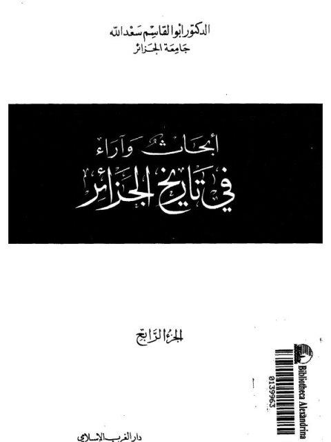 أبحاث وأراء في تاريخ الجزائر