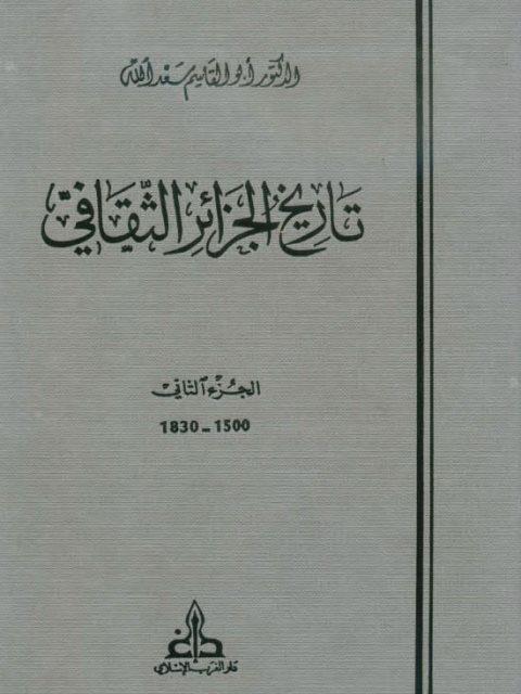 تاريخ الجزائر الثقافي
