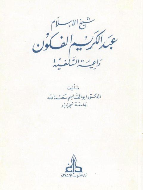 شيخ الإسلام عبد الكريم الفكون داعية السفية