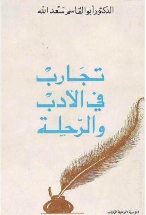 تجارب في الأدب والرحلة