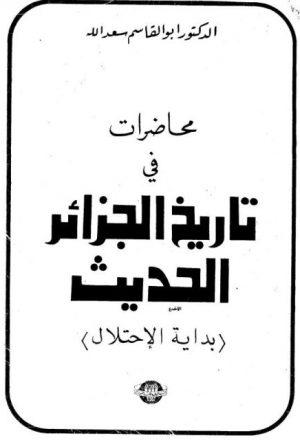 محاضرات في تاريخ الجزائر الحديث