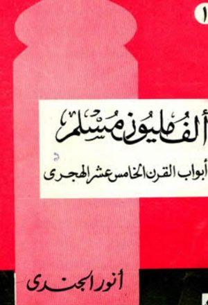 ألف مليون مسلم على أبواب القرن الخامس عشر الهجري