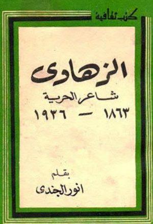 الزهاوي شاعر الحرية