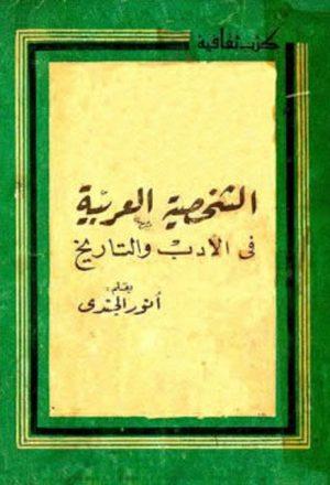 الشخصية العربية في الأدب والتاريخ