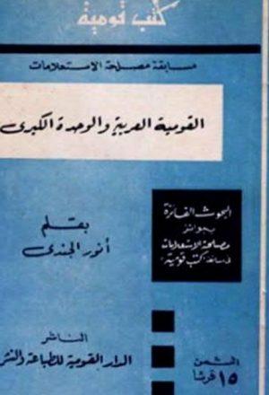 القومية العربية والوحدة الكبرى
