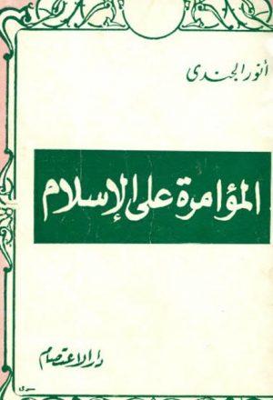 المؤامرة على الإسلام