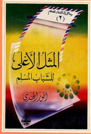 المثل الأعلى للشباب المسلم