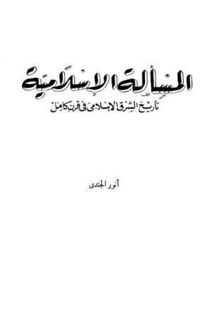 المسألة الإسلامية تاريخ الشرق الإسلامي خلال قرن كامل