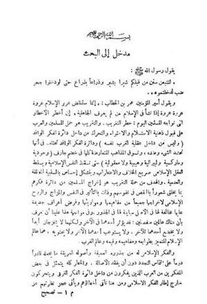 تصحيح المفاهيم في ضوء القرآن الكريم والسنة