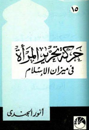 حركة تحرير المرأة في ميزان الإسلام