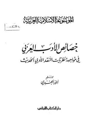 خصائص الأدب العربي في مواجهة نظريات النقد الأدبي الحديث