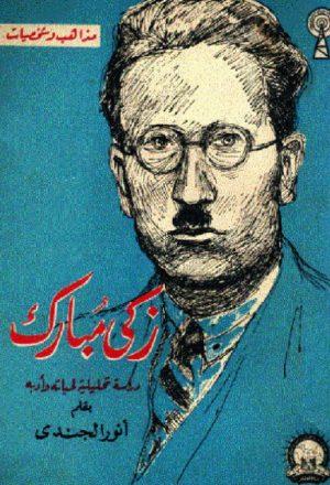 زكي مبارك
