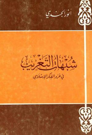 شبهات التغريب في غزو الفكر الإسلامي