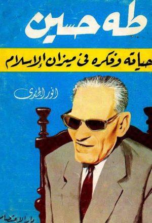 طه حسين حياته وفكره في ضوء الإسلام