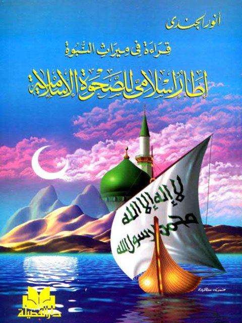 قراءة فى ميراث النبوة إطار إسلامي للصحوة الإسلامية