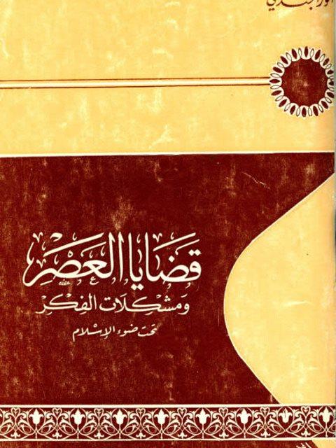 قضايا العصر ومشكلات الفكر تحت ضوء الإسلام