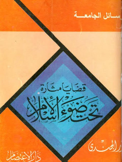 قضايا مثارة تحت ضوء الإسلام