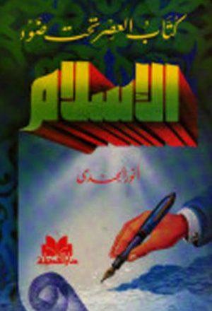 كتاب العصر تحت ضوء الإسلام