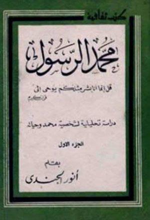 محمد الرسول
