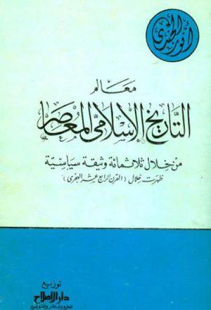 معالم التاريخ الإسلامي المعاصر