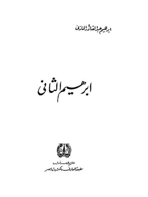 إبراهيم الثاني