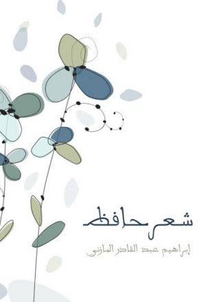 شعر حافظ