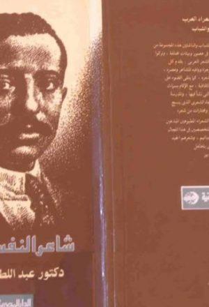 شاعر النفس والحياة عبد اللطيف عبد الحليم