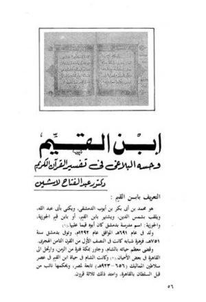 ابن القيم وحسه البلاغي في تفسير القرآن الكريم