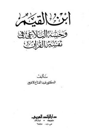 ابن القيم وحسه البلاغي في تفسير القرآن