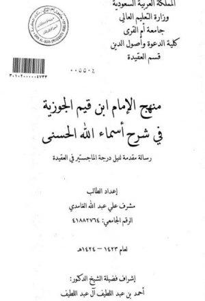 منهج الإمام ابن قيم الجوزية في شرح أسماء الله الحسنى