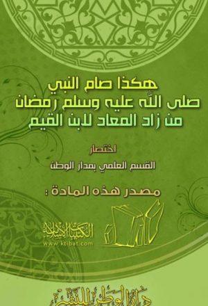 هكذا صام النبي صلى الله عليه وسلم رمضان من زاد المعاد