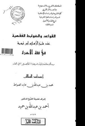 القواعد والضوابط الفقهية عند شيخ الإسلام ابن تيمية في فقه الأسرة