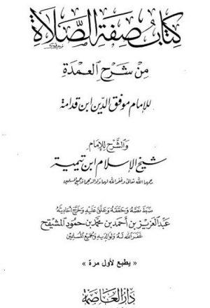 كتاب صفة الصلاة من شرح العمدة