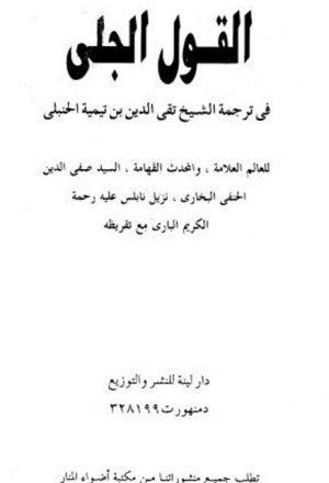 القول الجلي في ترجمة الشيخ تقي الدين بن تيمية الحنبلي