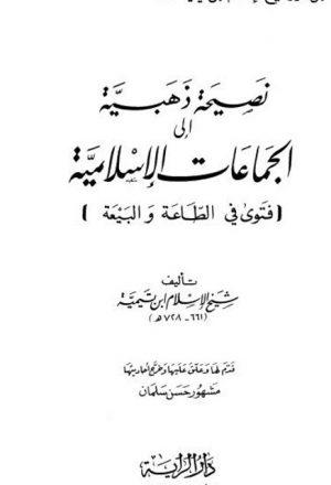 نصيحة ذهبية إلى الجماعات الإسلامية