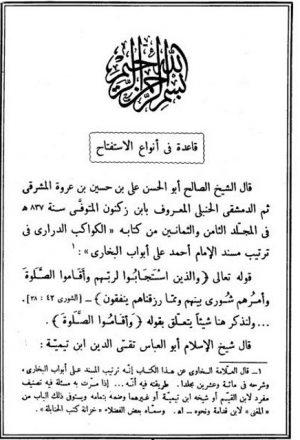 واقعنا المعاصر