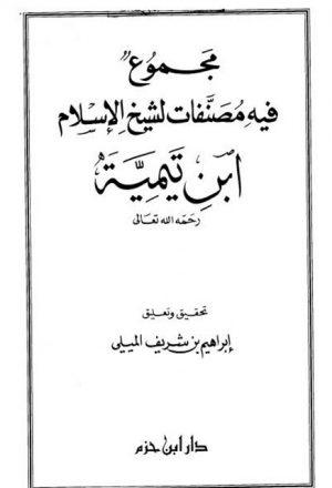 مجموع فيه مصنفات لشيخ الإسلام ابن تيمية رحمه الله تعالى