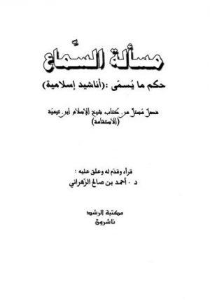 مسألة السماع حكم ما يسمى أناشيد إسلامية