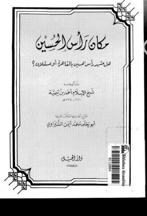 مكان رأس الحسين هل مشهد رأس الحسين بالقاهرة أو عسقلان