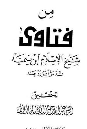 من فتاوى شيخ الإسلام ابن تيمية