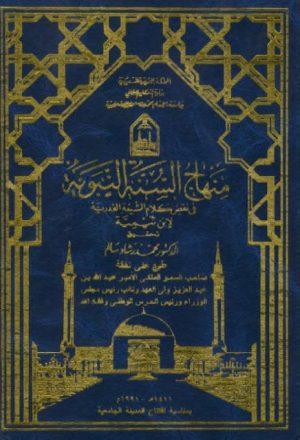 منهاج السنة النبوية في نقض كلام الشيعة القدرية
