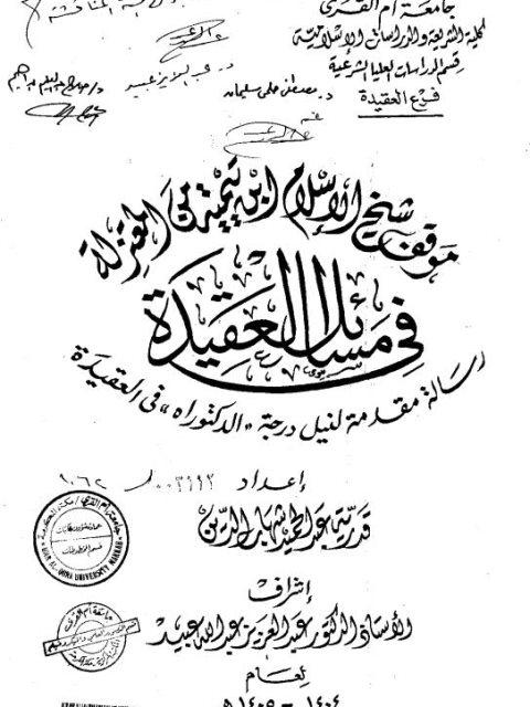 موقف شيخ الإسلام ابن تيمية من المعتزلة في مسائل العقيدة