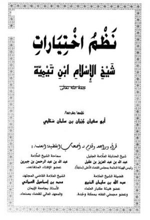 مجموعة العبقريات الإسلامية كاملة