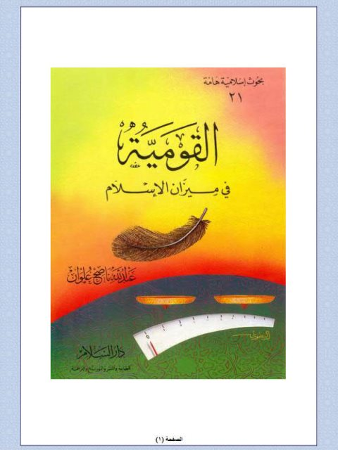 القومية في ميزان الإسلام