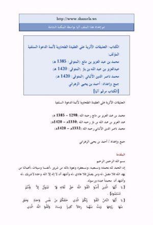 التعليقات الأثرية على العقيدة الطحاوية لأئمة الدعوة السلفية