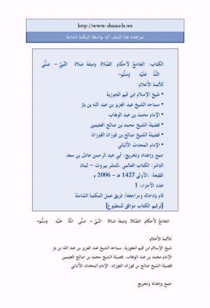 الجامع لأحكام الصلاة وصفة صلاة النبي صلى الله عليه وسلم