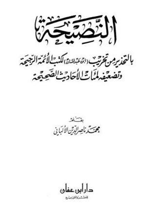 النصيحة بالتحذير من تخريب ابن عبد المنان لكتب الأئمة الرجيحة وتضعيفه لمئات الأحاديث الصحيحة