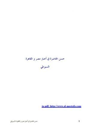 حسن المحاضرة في أخبار مصر والقاهرة